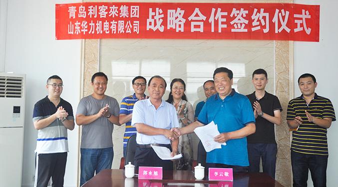 喜讯!山东华力机电与青岛利客来签署战略合作协议