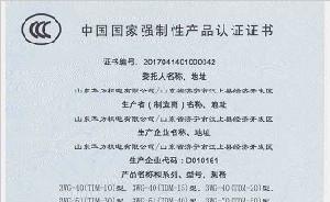 喷雾机3C认证