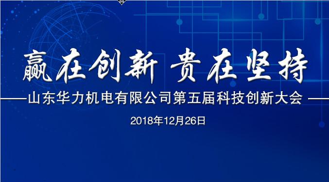 华力机电第五届科技创新大会圆满成功
