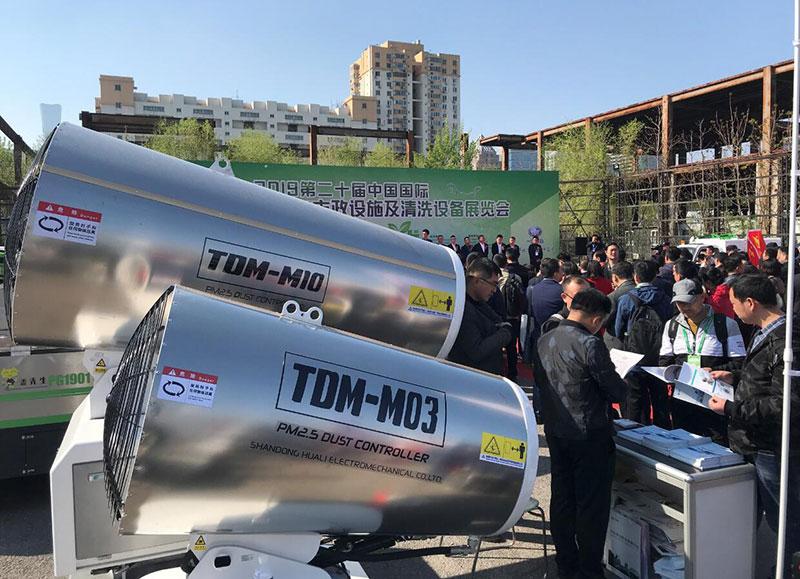 华力雾炮机亮相第二十届中国国际环卫与市政设施展览会