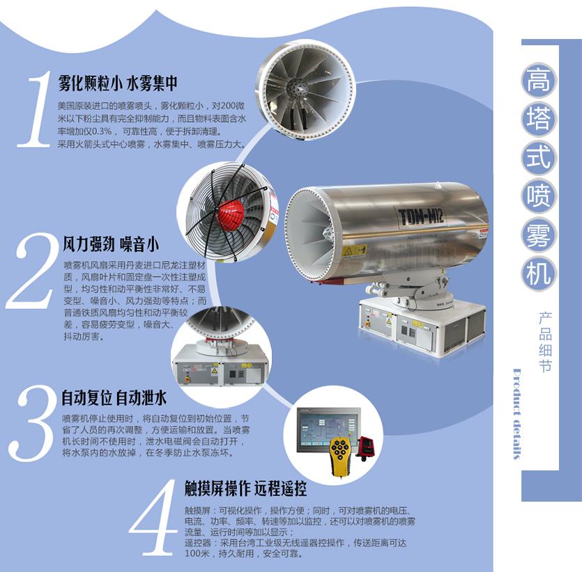 高塔式喷雾机M12细节.jpg